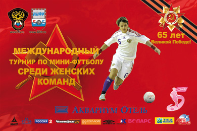 Victory Day Women Cup 2010