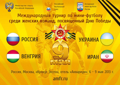 Victory Day Women Cup 2013