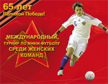 Victory Day Women Cup 2010 ...