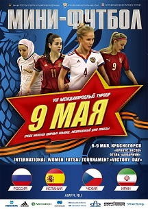 Victory Day Women Cup 2017