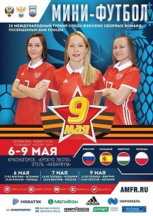 Victory Day Women Cup 2018